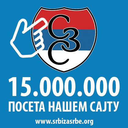 15 милиона посета на СЗС сајту