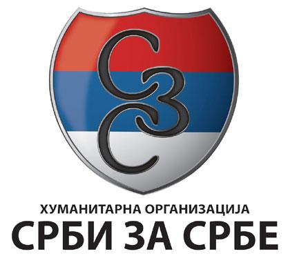 СЗС прикупили 2 милиона евра донација