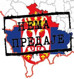 КОСМЕТ ЈЕ СРБИЈА