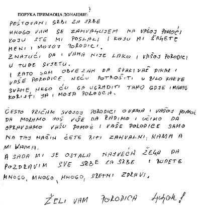 Писмо породице Љиљак