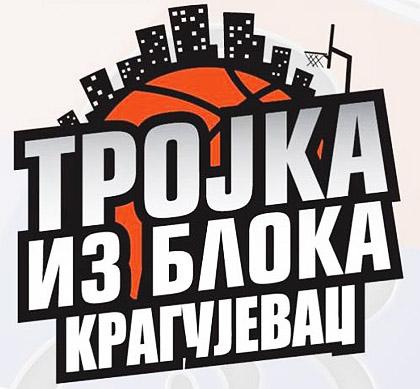 Позив на ''Тројку из блока'' у Крагујевцу