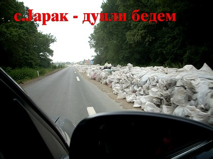Фото извештај из западне Србије