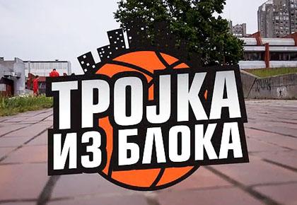 Видео извештај ''Тројка из блока''