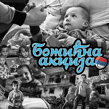 http://www.srbizasrbe.org/wp-content/themes/szs-theme/images/Srbija/2014/bozicna-akcija2015.png