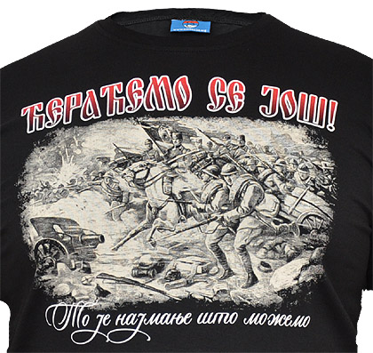 http://www.srbizasrbe.org/wp-content/themes/szs-theme/images/Srbija/2014/butik/ceracemo-se-jos4.jpg