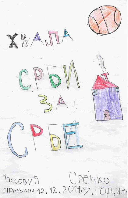 https://www.srbizasrbe.org/wp-content/themes/szs-theme/images/Srbija/2014/milanovac/zahvalnica.jpg