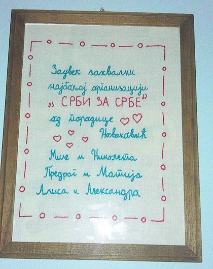 http://www.srbizasrbe.org/wp-content/themes/szs-theme/images/Srbija/2014/novakovici/novakovici%20%282%29.jpg