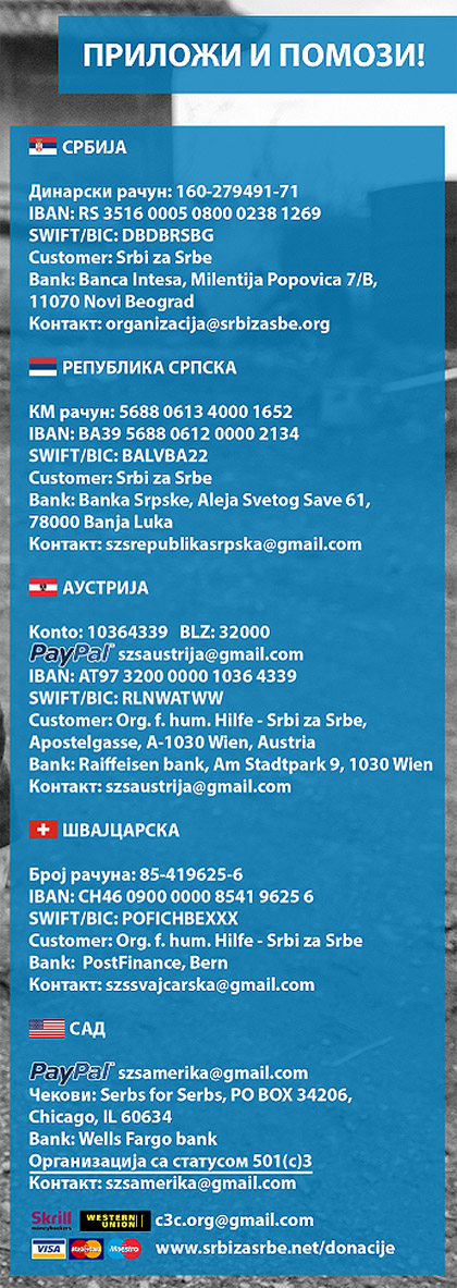 https://www.srbizasrbe.org/wp-content/themes/szs-theme/images/Srbija/2014/pomozi-sajt.jpg