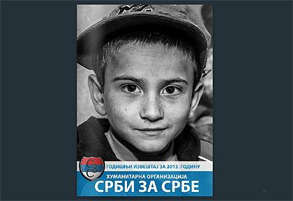 СЗС годишњи извештај за 2013.