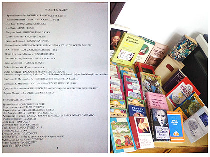 Наставак пројекта прикупљања књига