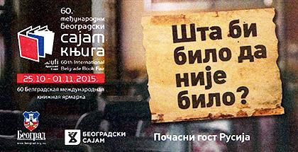 СЗС на 60. београдском сајму књига