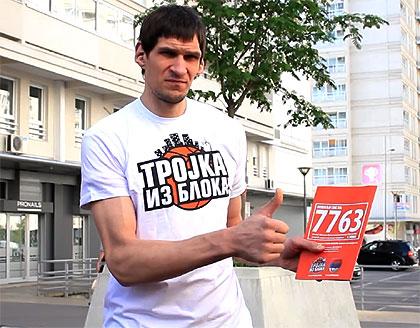 Боби Марјановић шаље СМС на 7763