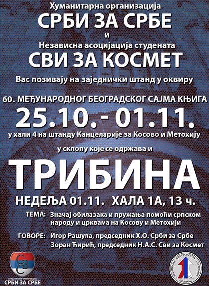 http://www.srbizasrbe.org/wp-content/themes/szs-theme/images/Srbija/2015/plakat-2.jpg