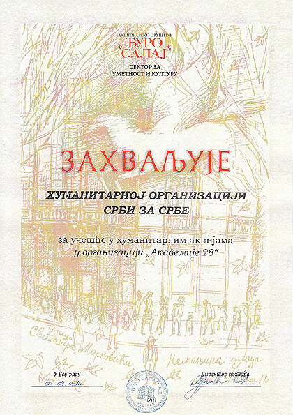 http://www.srbizasrbe.org/wp-content/themes/szs-theme/images/Srbija/2015/vesti/akademija-zahvalnica-mala.jpg
