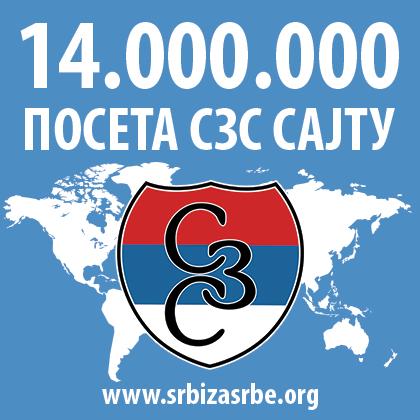 14 милиона посета на СЗС сајту