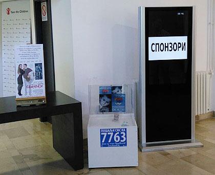 СЗС донаторска кутија у СКЦ Обреновац