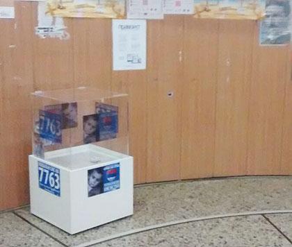 Нова СЗС донаторска кутија у Београду