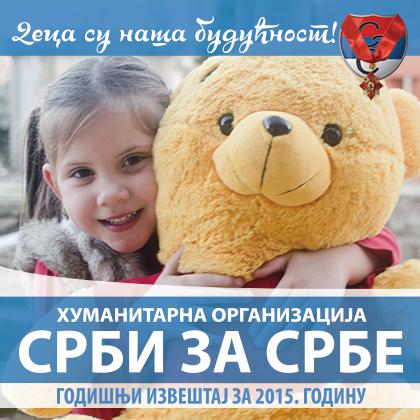 Годишњи извештај за 2015. годину
