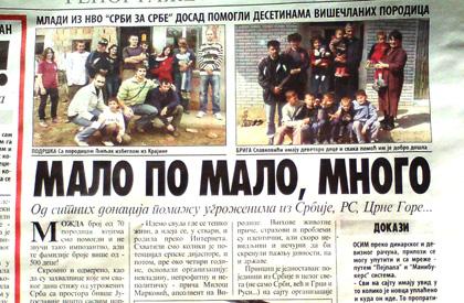 Срби за Србе у Новостима