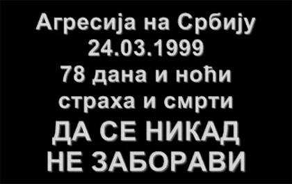 15 година од почетка бомбардовања