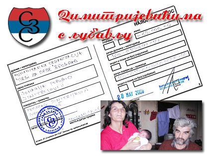 Послата помоћ Димитријевићима