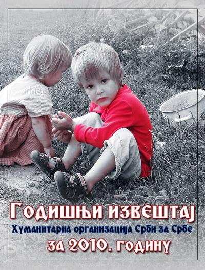 Годишњи извештај за 2010. годину