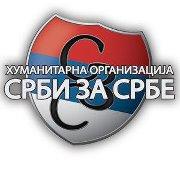 Годишњи видео извештај СЗС за 2011