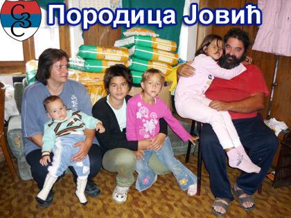 Срби за Србе даровали Јовиће