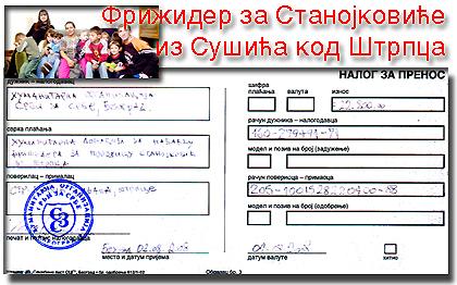Фрижидер Станојковићима